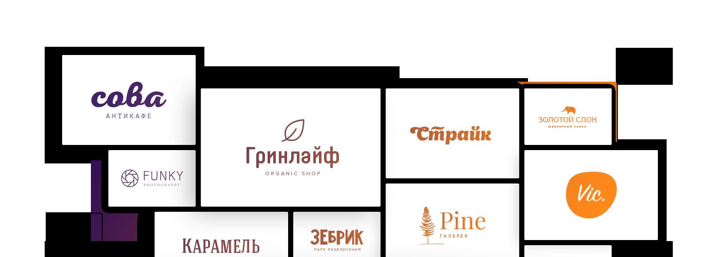 Логотипы, разработанные в онлайн конструкторе