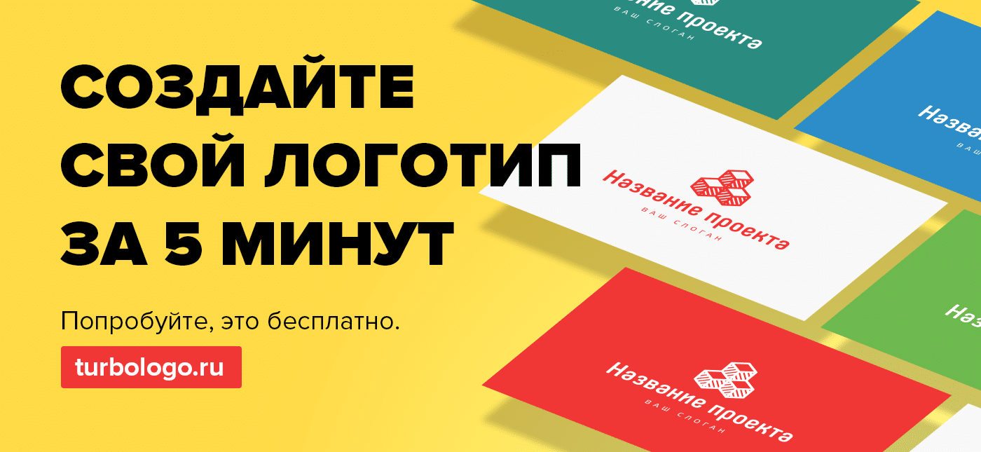 Самому сделать логотип сайта скачать учебник созданию сайтов бесплатно