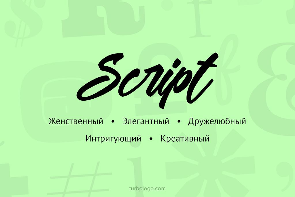 script, рукописный шрифт