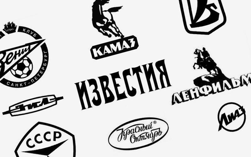 Товарные знаки в СССР