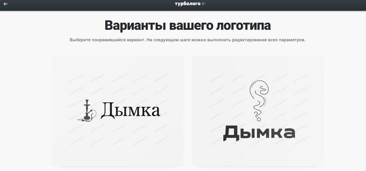 варианты логотипов, предложенные генератором