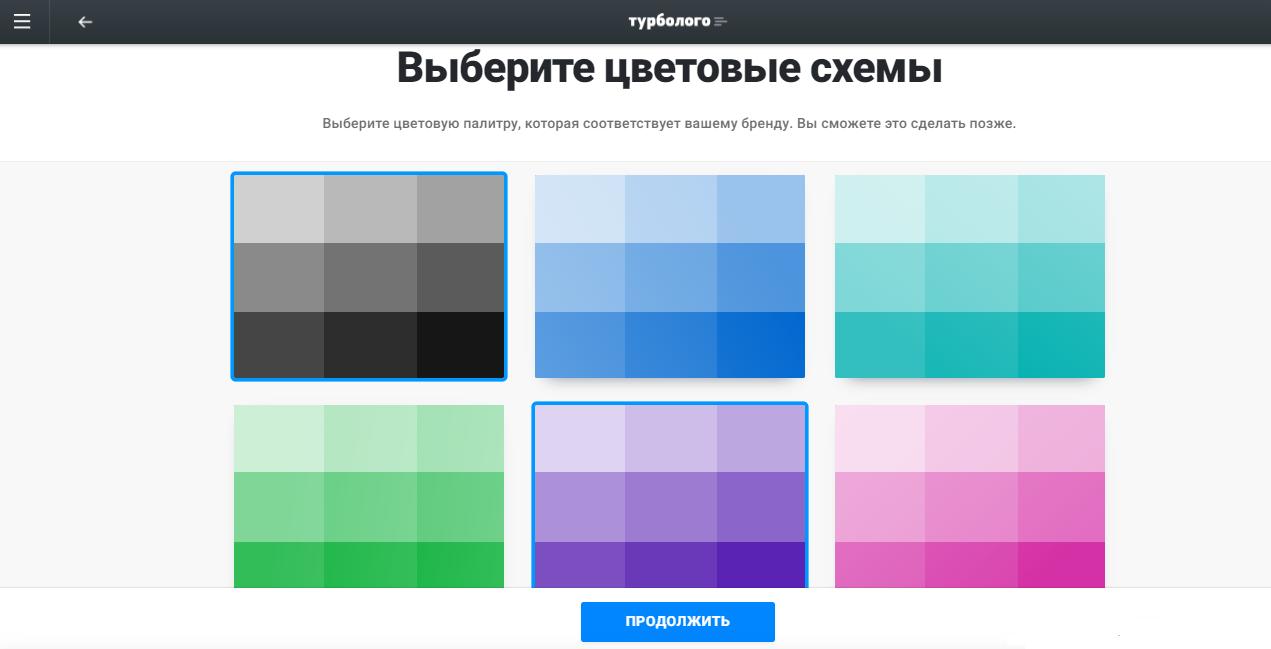 Выбрать цвет логотипа Турболого