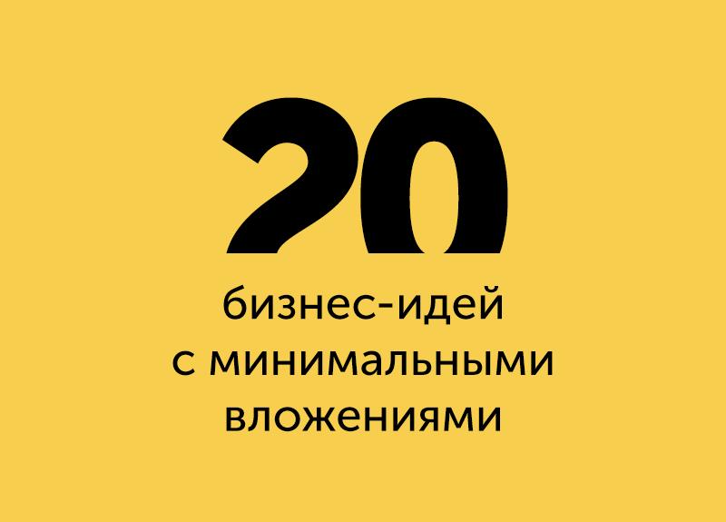 20 бизнес-идей с минимальными вложениями