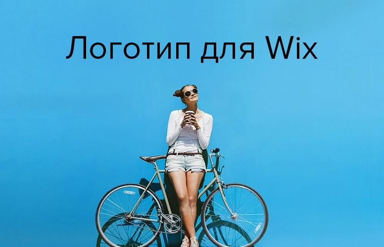 логотип для wix