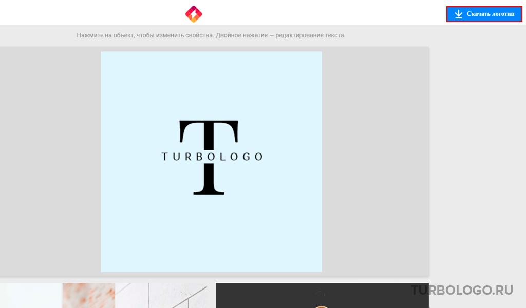 Скачать логотип Турболого