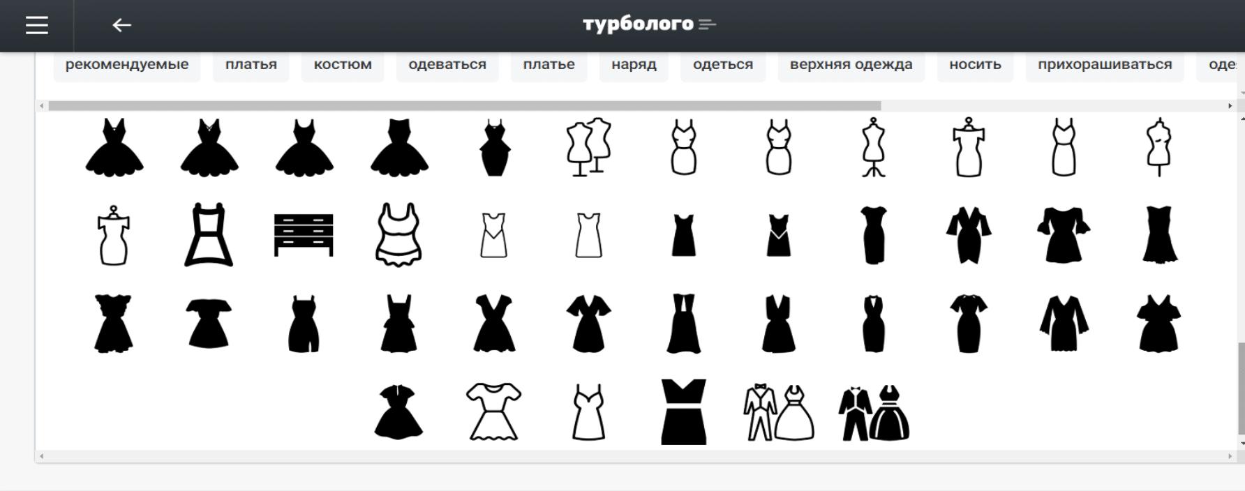 Выбор иконки Турболого