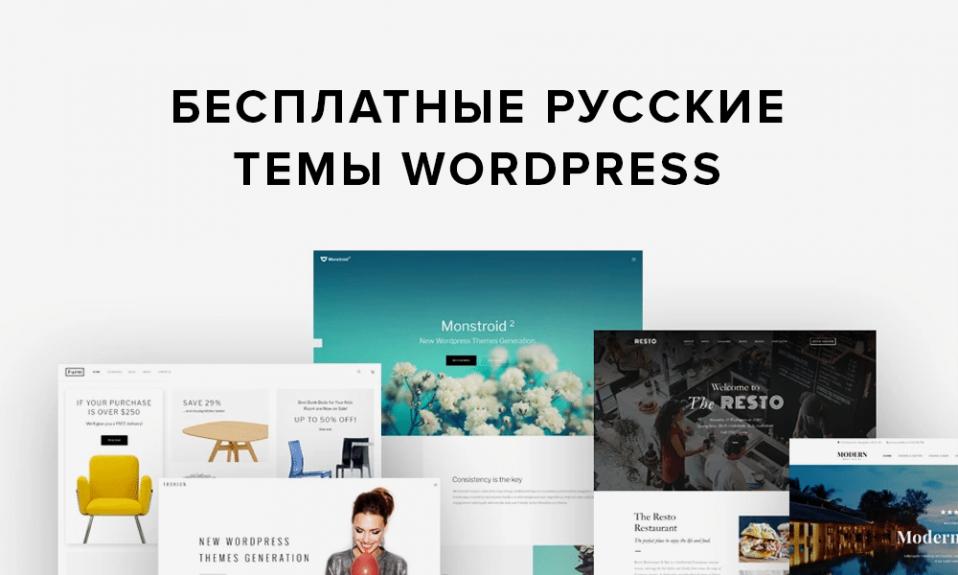 Бесплатные русские темы wordpress