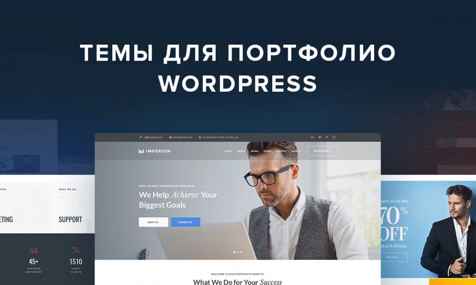 Лучше темы для портфолио wordpress