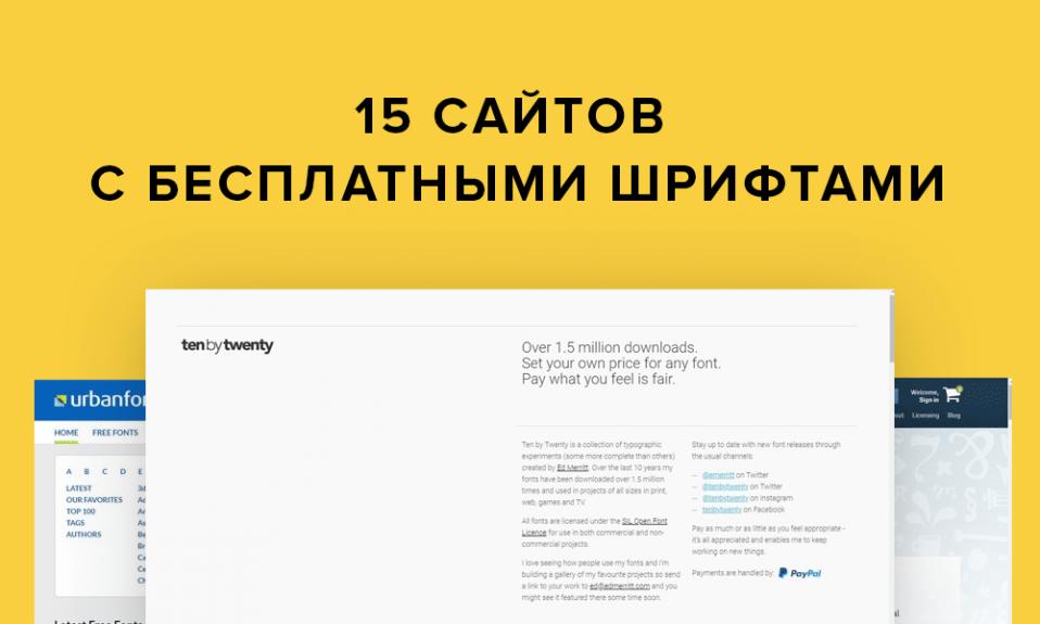 15 сайтов с бесплатными шрифтами