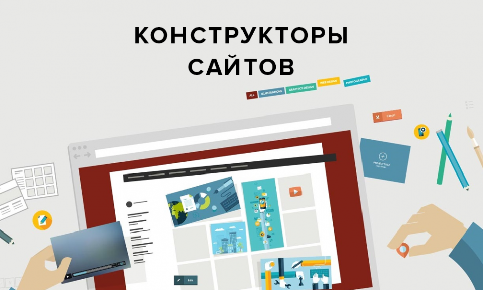 Конструкторы сайтов