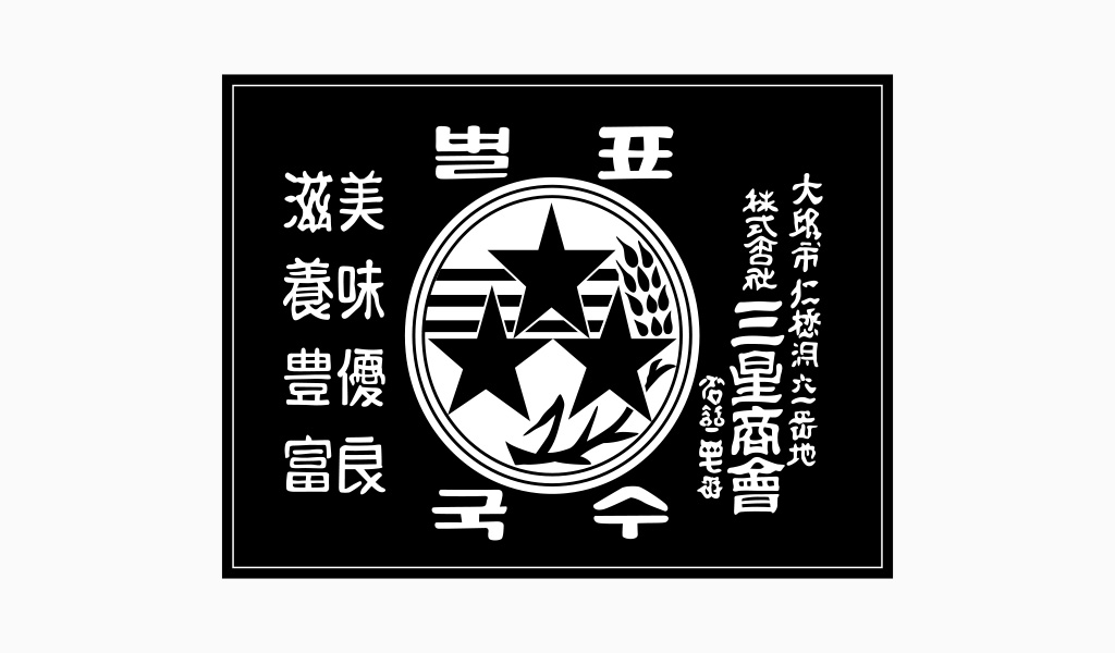 первый логотип samsung