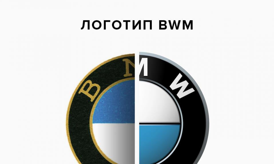 Старый и новый логотип BMW