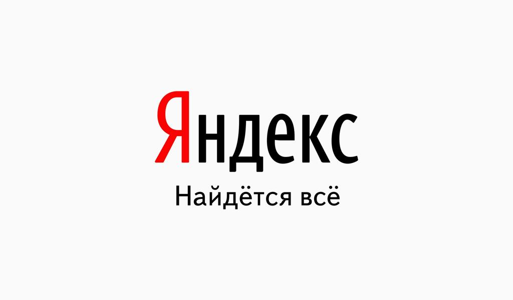 Яндекс — найдется все