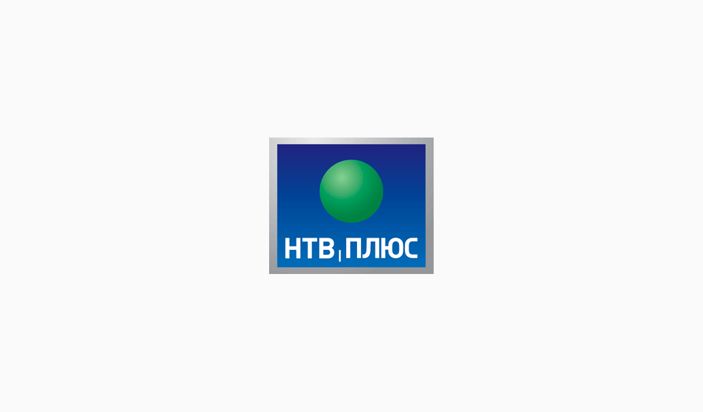 Логотип НТВ +