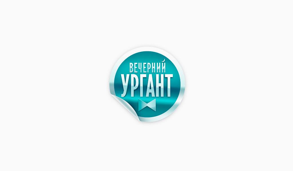 Логотип Вечерний Ургант