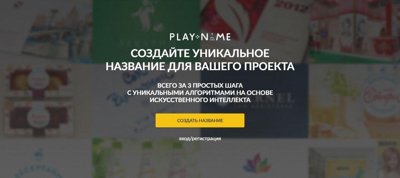 Play-name