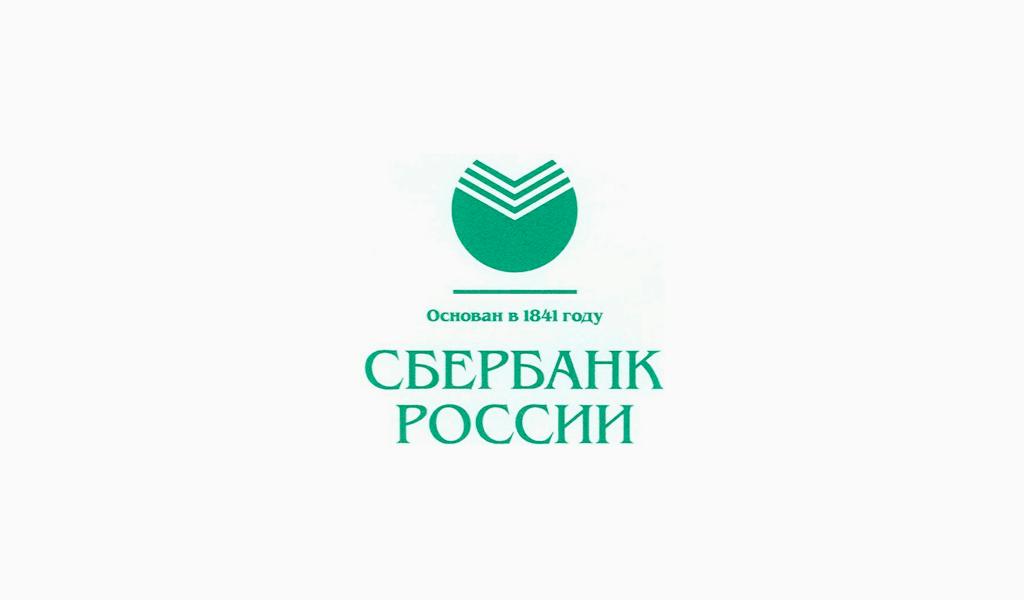 Логотип Сбербанк 1841