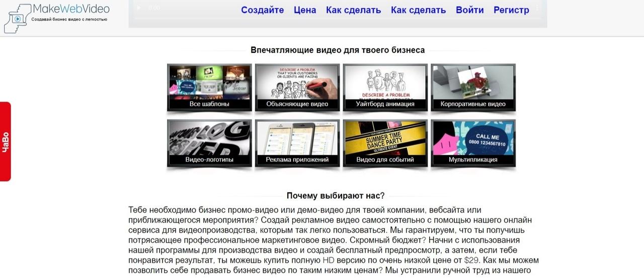 Мakewebvideo.com