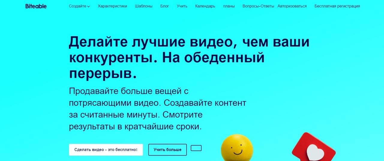 Вiteable.com