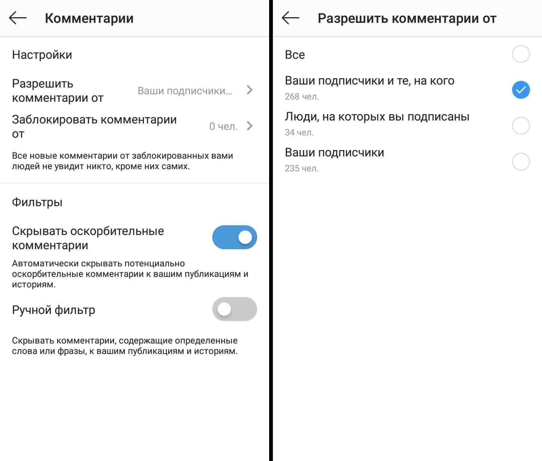 Настройки комментариев Инстаграм