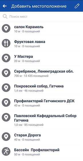 Геолокация Инстаграм