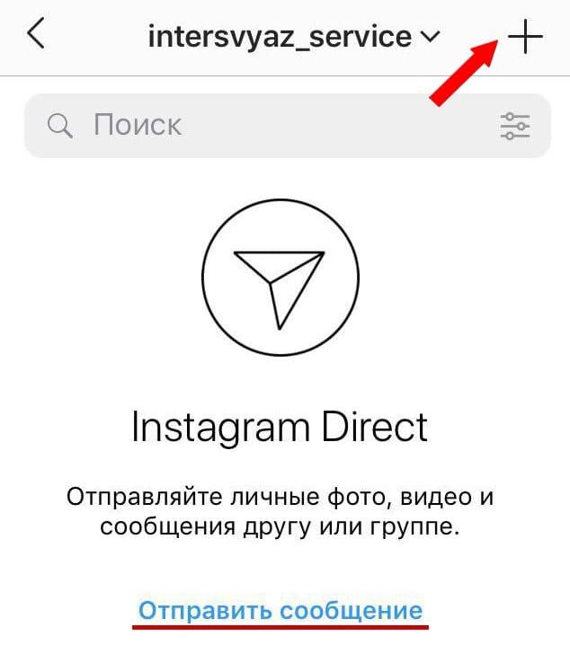 Рассылка в Инстаграм