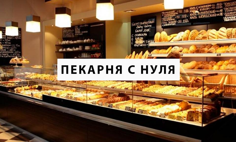 Открыть пекарню с нуля