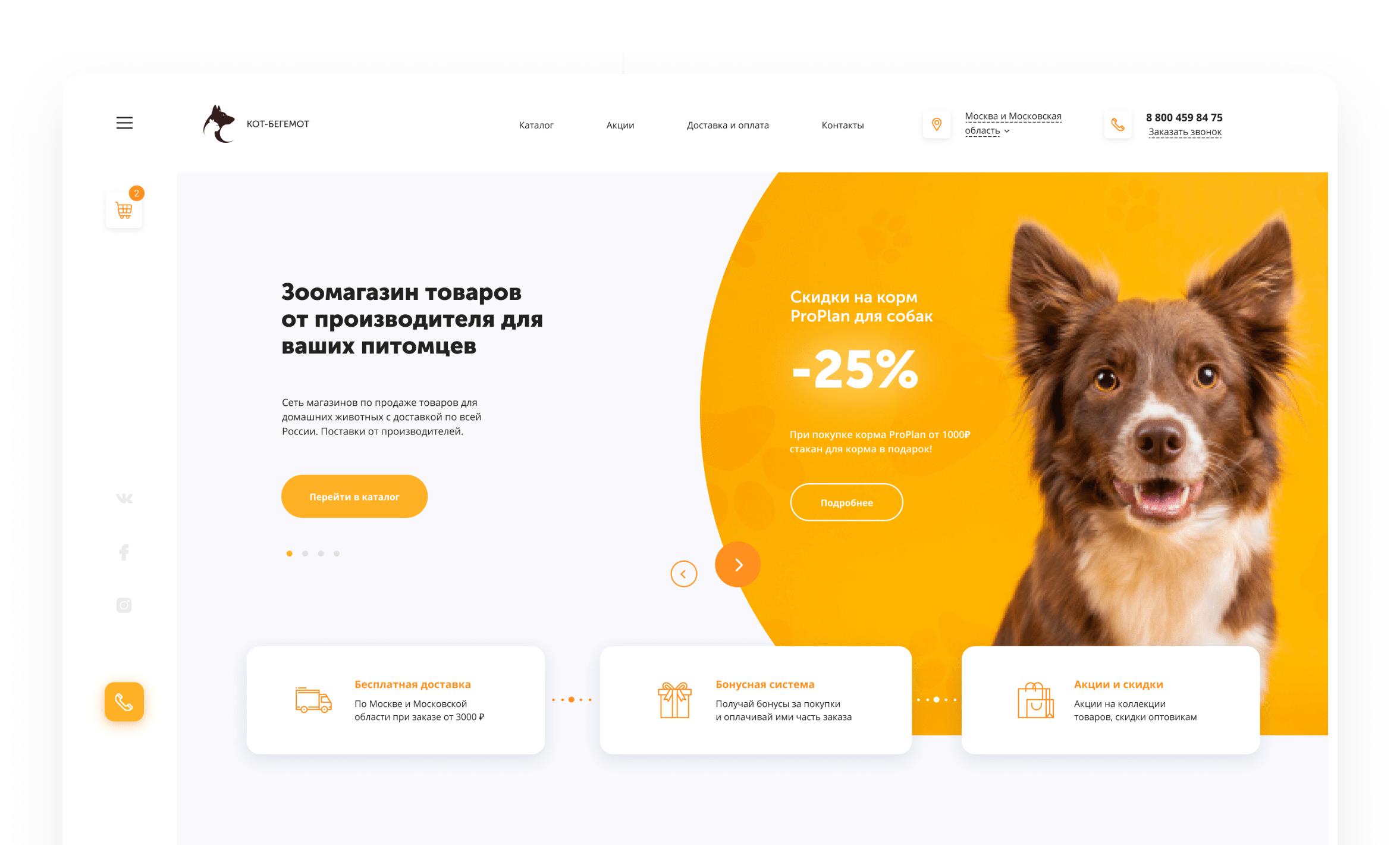 Интернет-магазин зоотоваров