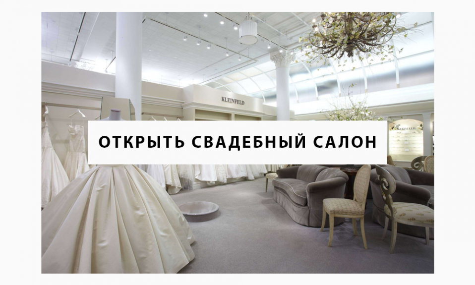 Открыть свадебный салон