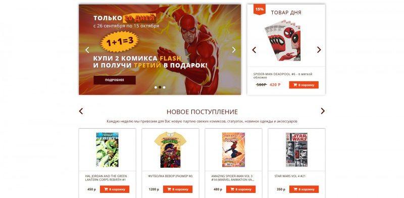 Сайт магазина комиксов