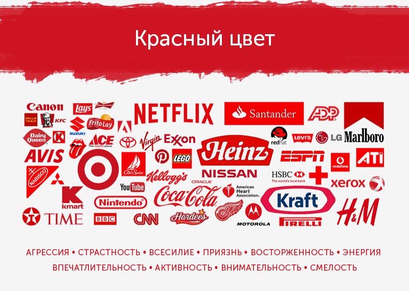 Красные логотипы