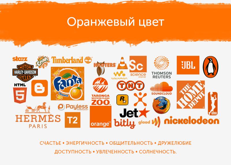 Оранжевые логотипы