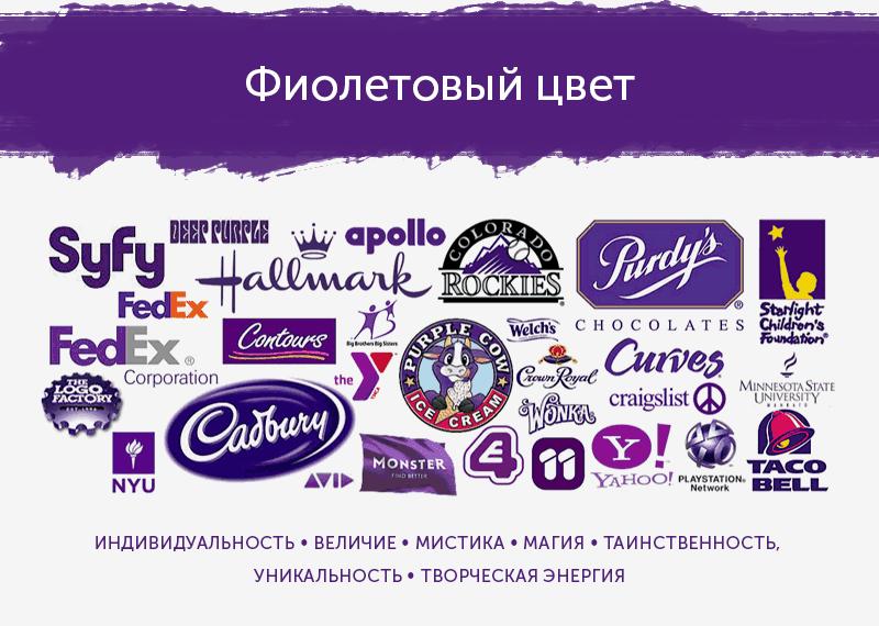 Фиолетовые логотипы