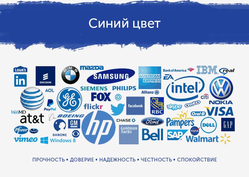 Синие логотипы