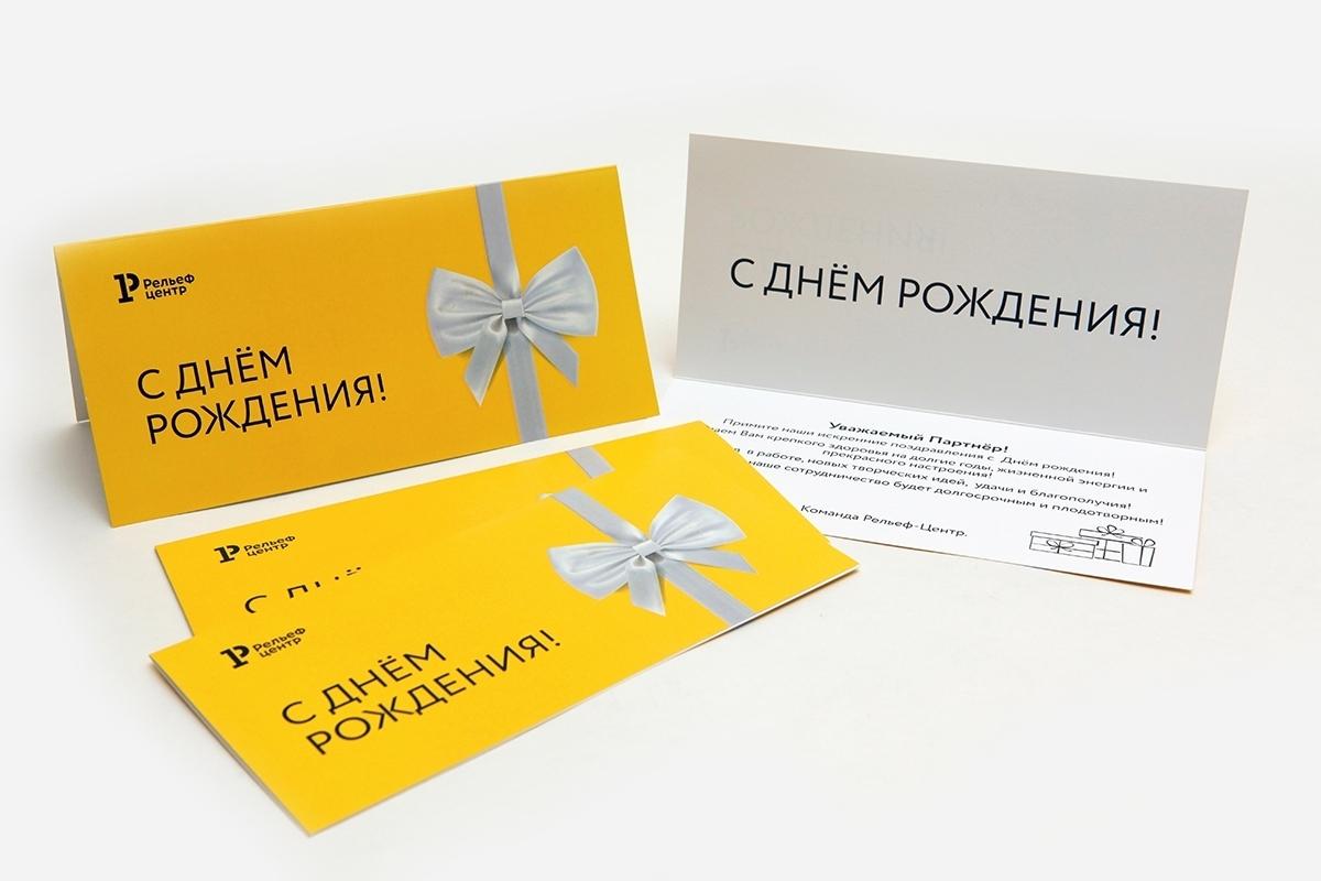 Дизайн корпоративной открытки с днем рождения