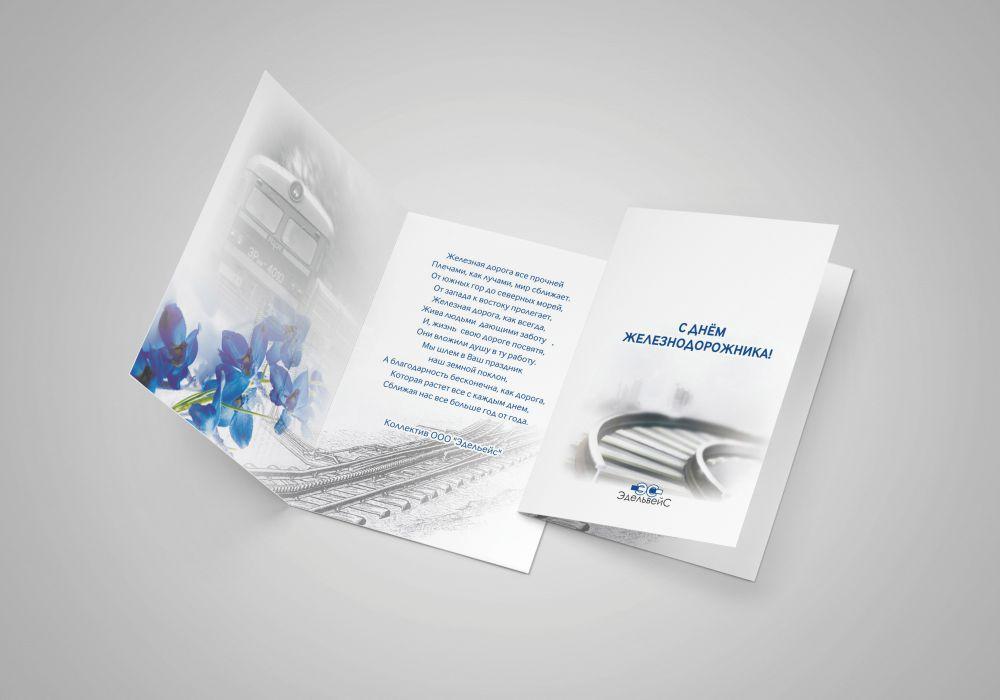 Дизайн корпоративной открытки с днем железнодорожника