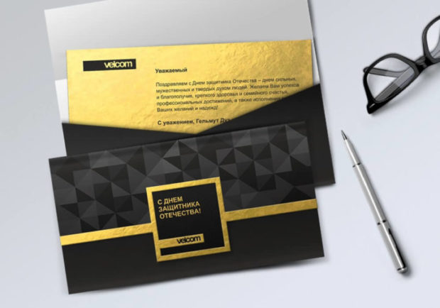 Дизайн корпоративной открытки с днем защитника отечества