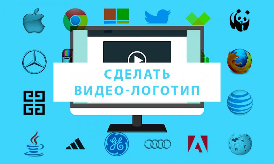 Видео-логотип