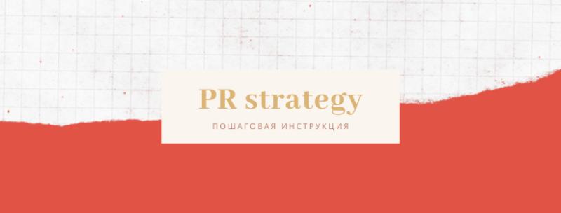 Создать PR-стратегию