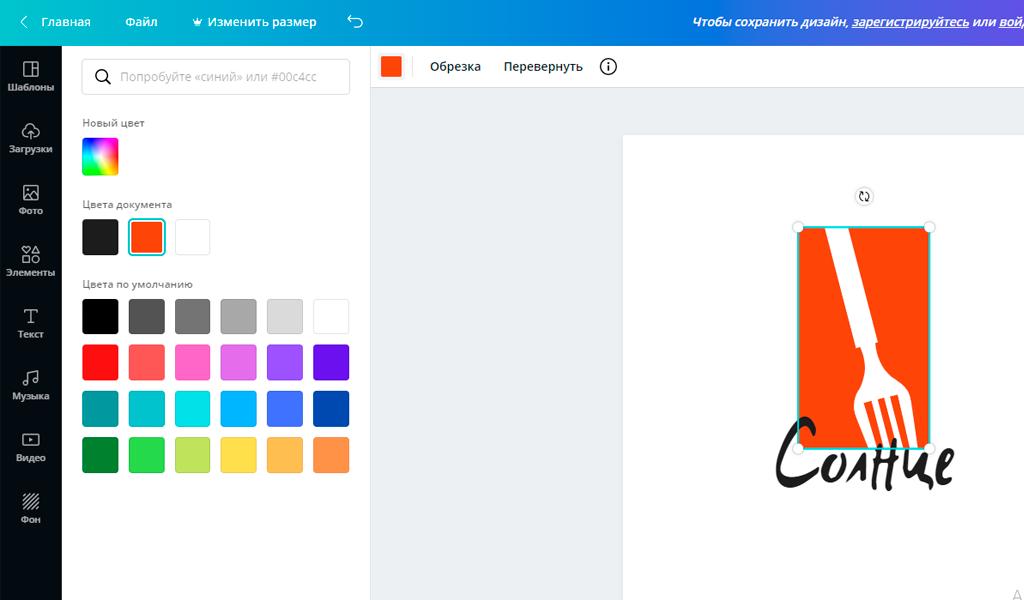 Выбор цвета лого Canva
