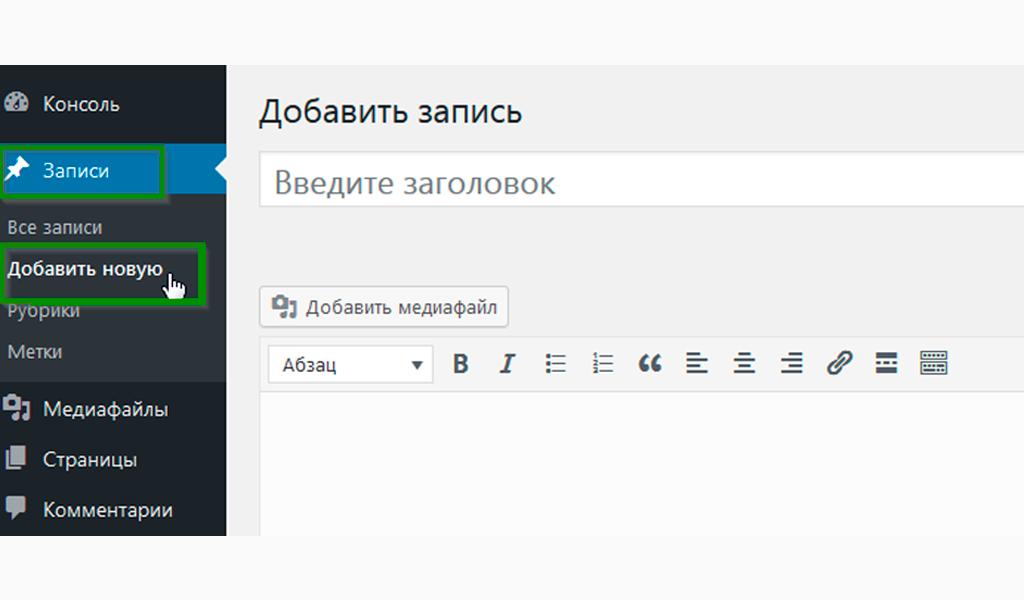 Добавить запись WordPress