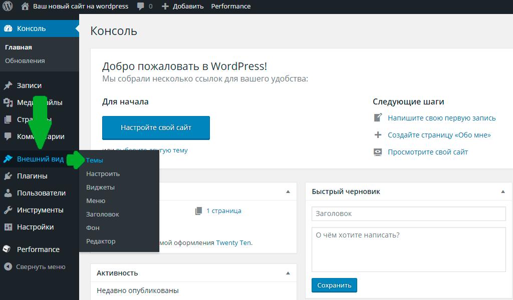 Выбрать тему WordPress