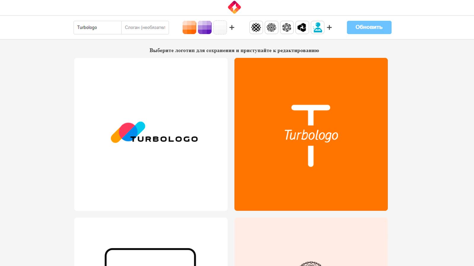 Логотипы Турболого