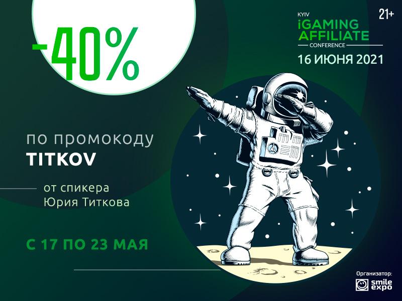 Kyiv iGaming Affiliate Conference 2021: промокод на скидку 40%