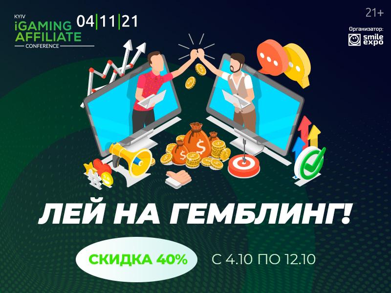 Скидка на Kyiv iGaming Affiliate Conference
